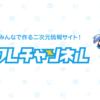 【予告作品の紹介】えちえちシャトーへBienvenue♪ ハーレムプレイdeダブルメイド! - D