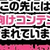 100円商法について思っていること - カマキリ/チームランドセル - Ci-en(シエン)